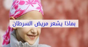 هل يشعر مريض السرطان بالالم , اعراض مرض السرطان