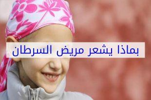 صورة هل يشعر مريض السرطان بالالم , اعراض مرض السرطان