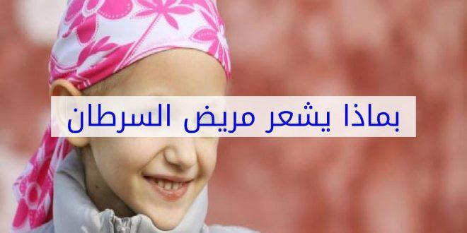 صور هل يشعر مريض السرطان بالالم , اعراض مرض السرطان