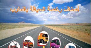 تعليم السياقة المغرب , برامج تعليم القياده في المغرب