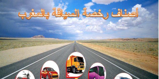 صور تعليم السياقة المغرب , برامج تعليم القياده في المغرب