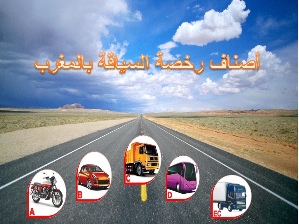 صورة تعليم السياقة المغرب , برامج تعليم القياده في المغرب
