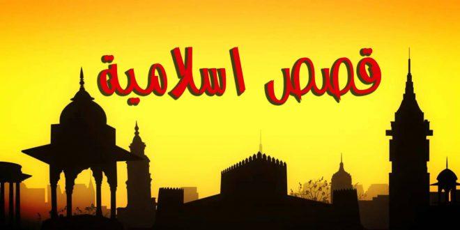 صور قصص دينيه قصيره , اجمل القصص القصيره المعبره