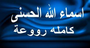 اخر اسم من اسماء الله الحسنى , الصبور من اسماء الله الحسني