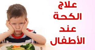 علاج الكحه والبلغم عند الاطفال الرضع , حافظى على رضيعك من الكحه