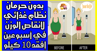 نظام غذائي لانقاص الوزن , خسي بدون حرمان مع رجيم سهل وصحي