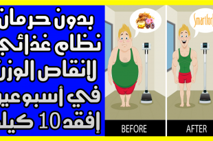 صورة نظام غذائي لانقاص الوزن , خسي بدون حرمان مع رجيم سهل وصحي