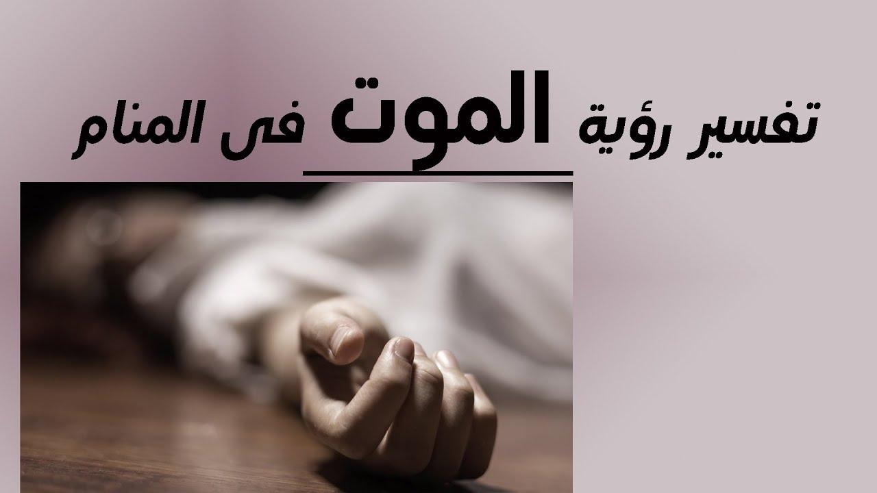 صورة الموت في المنام , تفسير الحلم بالموت في المنام لابن سيرين