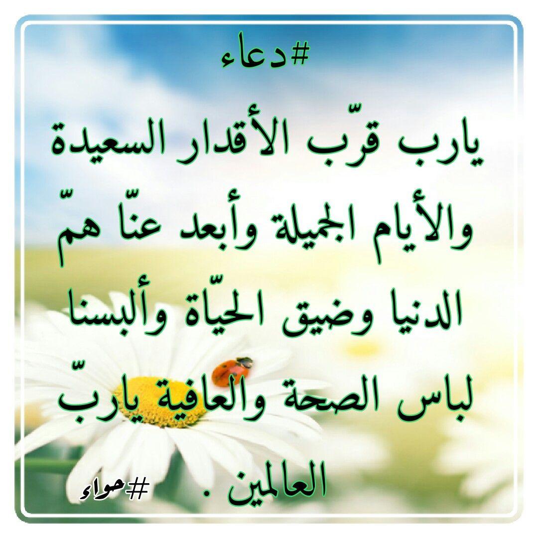 صورة ادعية اسلامية , ادعيه اسلاميه قصيره
