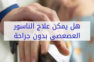 صورة علاج الناسور العصعصي بدون جراحة , طريقه التخلص من الناسور العصعصي بالطرق الطبيعيه