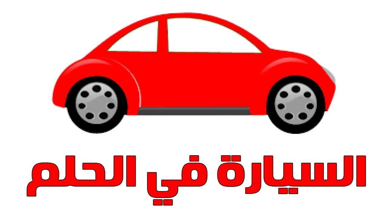 صورة تفسير الاحلام رؤية السيارة , حلمت بسياره في المنام