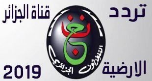 تردد الجزائر الارضية , احدث الترددات لقناه الجزيره الارضيه علي النايلسات