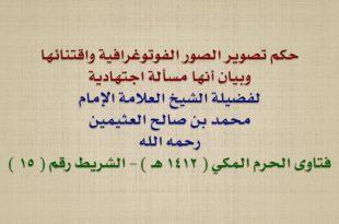 صورة ما حكم التصوير , التصوير وحكمه فالاسلام