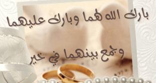 اجمل ما قيل في الزواج , عبارات جميله عن الزواج