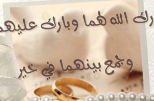صورة اجمل ما قيل في الزواج , عبارات جميله عن الزواج