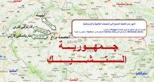 خريطة التشيك بالعربي , اماكن سياحيه في التشيك