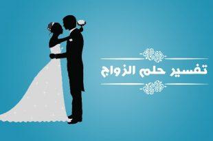صورة الزواج العرفي في المنام , تفسير رؤيه الزواج العرفي في الحلم
