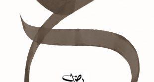 خلفيات بحرف ع , اجمل الخلفيات الرومانسيه لحرف العين