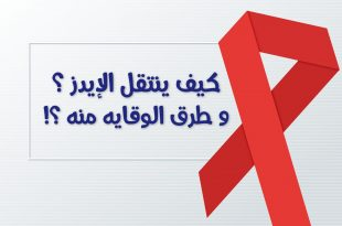 صورة طرق الوقاية من مرض الايدز , كيفيه الحمايه من الاصابه بالايدز