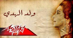 صورة كلمات ولد الهدى , قصيده ولد الهدي لاحمد شوقي