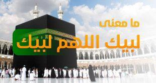 ما معنى لبيك , شرح كلمه لبيك في المعجم العربي