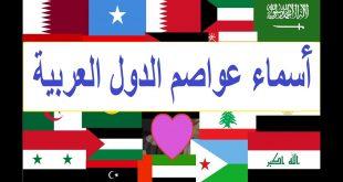 اسماء البلاد العربية , عدد الدول العربيه وعواصمها