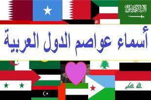 صورة اسماء البلاد العربية , عدد الدول العربيه وعواصمها