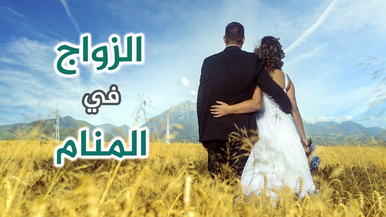 صورة تفسير زواج المتزوجة في المنام , حلمت اني تزوجت في المنام وانا متزوجه 4047 2