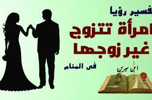 صورة تفسير زواج المتزوجة في المنام , حلمت اني تزوجت في المنام وانا متزوجه
