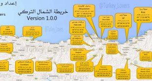 خريطة شمال تركيا , اروع الدول السياحيه لشمال تركيا