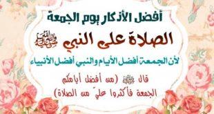 اذكار الجمعة , ما كان يفعله النبي يوم الجمعه من ذكر و سنن