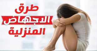 طرق التخلص من الحمل , كيفيه الاجهاض الفوري في المنزل