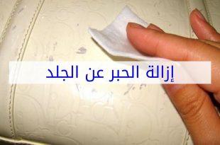 صورة كيفية ازالة الحبر من الشنط الجلد , اليكي طريقي لازاله الجبر من علي الشنطه
