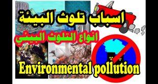 صورة انواع التلوث و اسبابه , اسباب التلوث وطرق الحفاظ علي البيئه