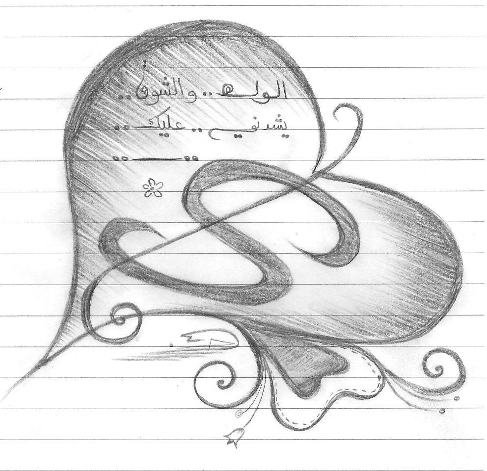 رسم قلب حب بالرموز
