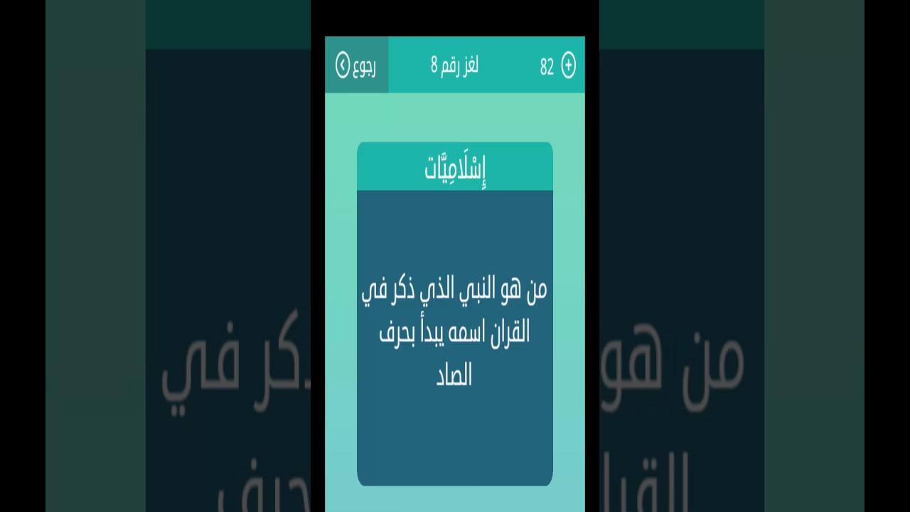 صورة نبي بحرف الصاد , النبي صالح واجمل قصصه