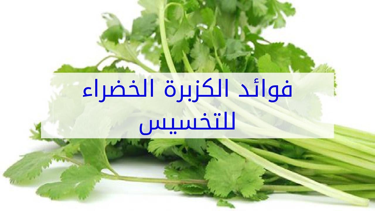 صورة فوائد الكزبرة الخضراء , الكزبرة واهم المعلومات عنها