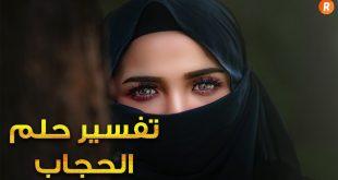 الطرحة في المنام للمتزوجة , تفسيرات حول ارتداء الحجاب في المنام