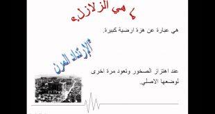 مقدمة عن الزلازل , اهم واسهل المعلومات عن الزلزال