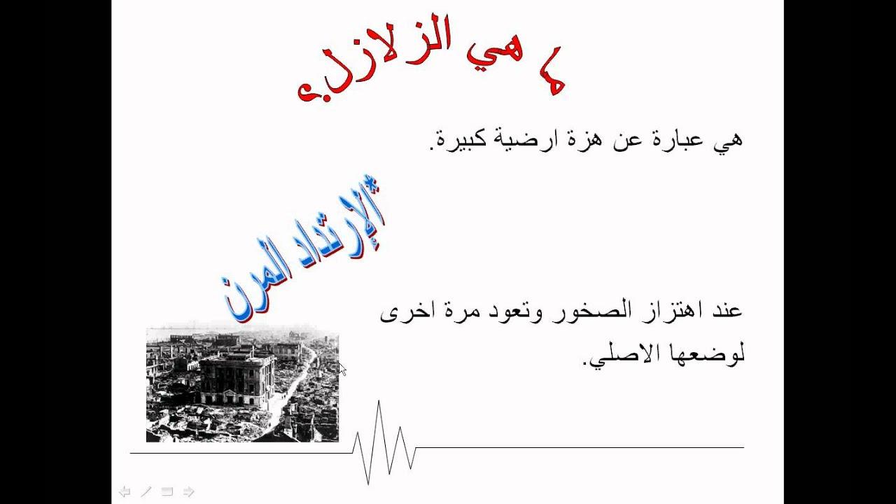 صورة مقدمة عن الزلازل , اهم واسهل المعلومات عن الزلزال