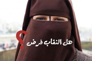 صورة هل النقاب فرض , ما هو حكم لبس النقاب فالاسلام