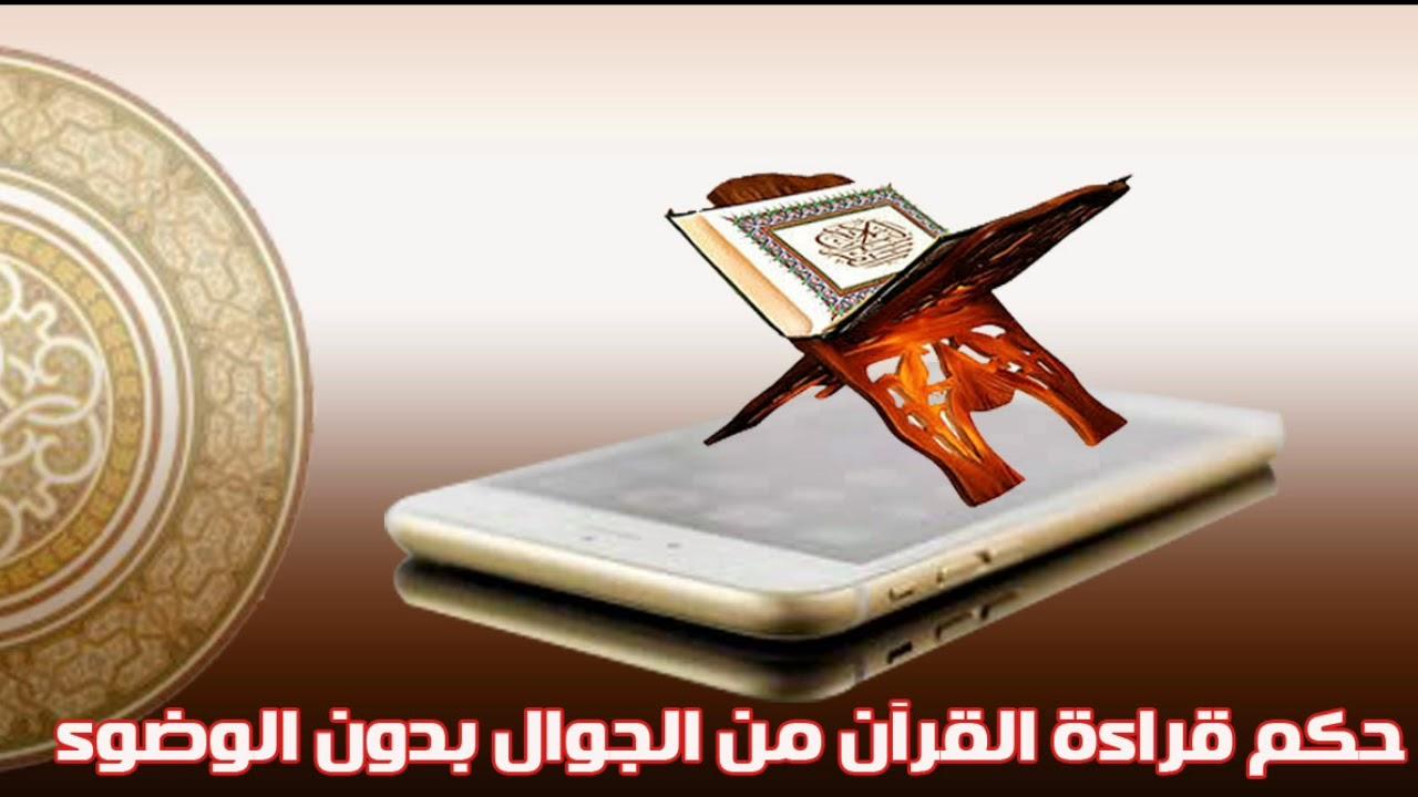 صورة هل يجوز قراءة القران من الجوال , حكم قراءه الفران من التليفون