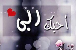 صورة عبارات عن حب الله , اللهم انى اسالك حبك