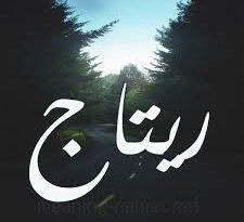 صورة اسماء بحرف الراء , فخامة الحرف تكفي