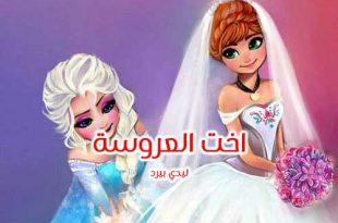 صورة صور اخت العروسه , لو اختك عروسة هتحتاجى الصور دى
