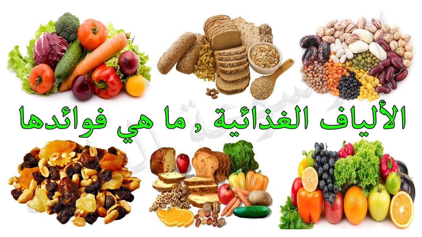صورة ماهي الاطعمه التي تحتوي على الياف , اكثر الاطعمة افادة للجسد