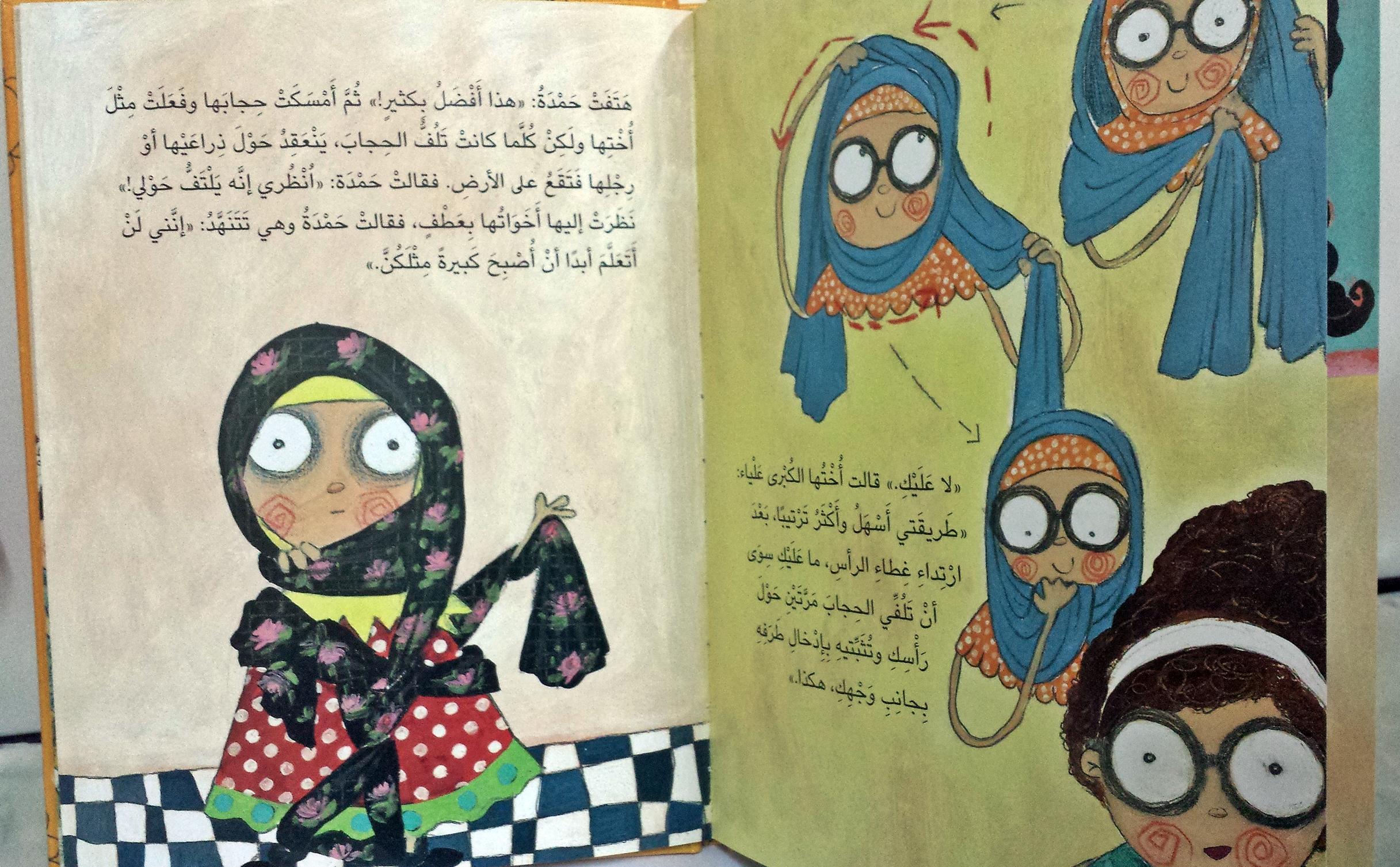 صورة قصص عن الحجاب , اجمل العبارات المحمسة للحجاب