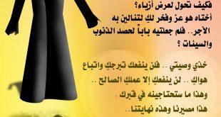 قصص عن الحجاب , اجمل العبارات المحمسة للحجاب