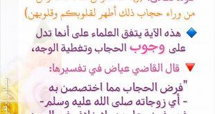صورة اية فرض الحجاب , اهم الادلة لفرض الحجاب