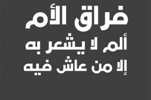 صورة كلام حزن وفراق , وصف الحزن باصعب الكلمات على الوجة